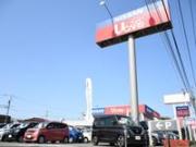日産プリンス神奈川販売(株) U-Cars相模原店
