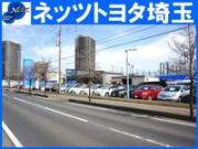 ネッツトヨタ埼玉(株) ふじみ野マイカーセンター