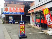 西東京中古車買取査定センター