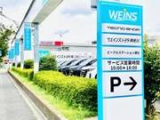 横浜トヨペット(株) ビークルステーション瀬谷