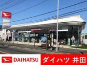 ダイハツ井田