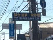 有限会社 斉藤自動車工業