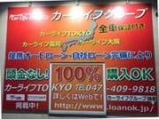 自社ローン カーライフTOKYO 1年無料保証付販売