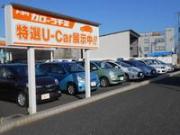 トヨタカローラ千葉株式会社 姉崎店U-Car展示場