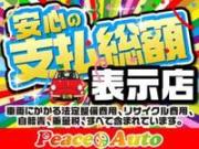 株式会社ピースオート 湘南平塚店