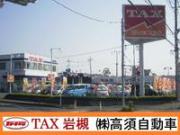タックス岩槻   (株)高須自動車の画像