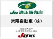 常陽自動車(株) JU埼玉/JU適正販売店