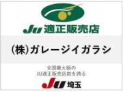 (株)ガレージイガラシ JU埼玉/JU適正販売店
