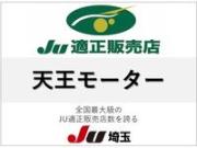 天王モーター (有)天王商事 JU埼玉/JU適正販売店