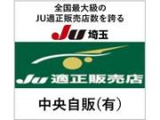 中央自販(有) JU埼玉/JU適正販売店