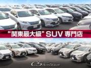 CSオートディーラー 埼玉岩槻インター店 全車修復歴なし SUV専門/ハリアー・C-HR・レクサスRX・NX専門店