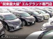 CSオートディーラー 埼玉岩槻インター店 全車修復歴なし エルグランド専門店