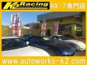 オートワークスK2 RX-7専門店 FD3Sプロショップ