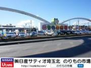 (株)日産サティオ埼玉北 のりもの市場