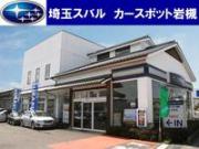 埼玉スバル(株) カースポット岩槻