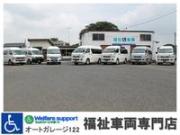 オートガレージ122 セカンド店 キャンピングカーハイエース専門店 JU適正販売店