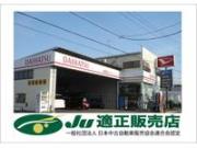 有限会社 相馬モータース JU適正販売店