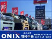 ONIX羽村中央