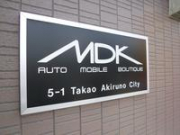 MDK 株式会社エムディーケー