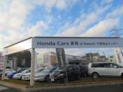 Honda Cars東葛 U-Select千葉流山インター