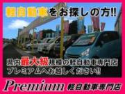 (株)プレミアム Premium 軽自動車専門店