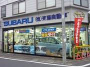 (株)斉藤自動車工業