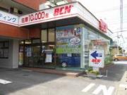 BCN入間店 中部自動車販売(株)