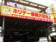 (株)ファーストモータース ホリデー車検大田池上