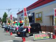 スーパーオートバックス羽村店