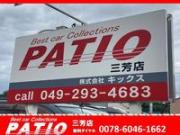 パティオ三芳店 株式会社キックス