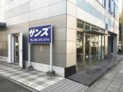 サンズ株式会社 新横浜本店