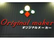 オリジナルメーカー 市原平成通り店