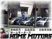 ホームモータース (株)ホームチェーン