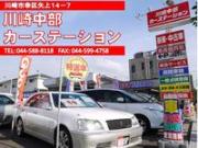 川崎中部カーステーション株式会社
