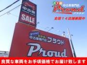 株式会社プラウド(PROUD)千葉北店 お手頃車専門店