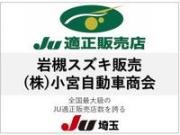 岩槻スズキ販売 (株)小宮自動車商会