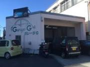 ガレージG (株式会社 輪駆)