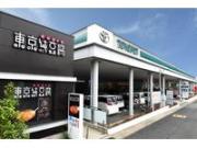埼玉トヨペット(株) 戸田支店