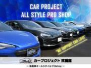 カープロジェクト弐番館 ~オールスタイルプロshop~