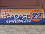 ガレージ22