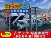 上野自動車株式会社 関東支店