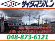 (株)サイタマジハンサービス