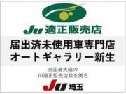 届出済未使用車専門店 オートギャラリー新生 JU適正販売店