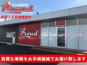 株式会社プラウド(PROUD)木更津店 お手頃車専門店