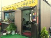 マルチサーブジャパン株式会社