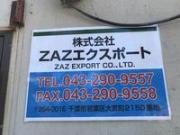 ZAZエクスポート