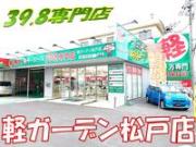 39.8専門店 軽ガーデン ミックグループ