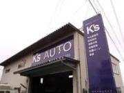 (有)K'Sオート