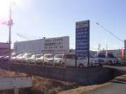 (有)大橋自動車センター
