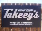 オートショップ タキーズの画像